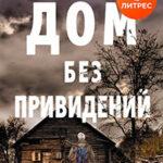 Дом без привидений читать онлайн