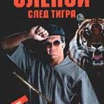 След тигра читать онлайн