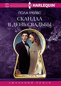 Скандал в день свадьбы читать онлайн