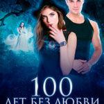 100 лет без любви читать онлайн