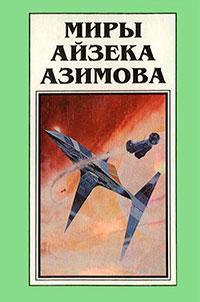 Миры Айзека Азимова. Книга 8 читать онлайн
