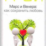 Марс и Венера. Как сохранить любовь читать онлайн