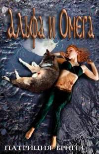 Альфа и Омега читать онлайн