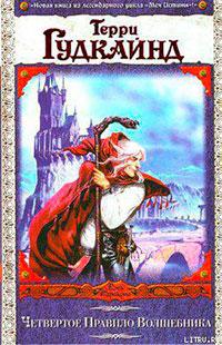 Четвертое Правило Волшебника, или Храм Ветров читать онлайн