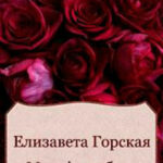 Милая любовь (СИ) читать онлайн