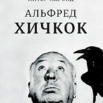 Альфред Хичкок читать онлайн