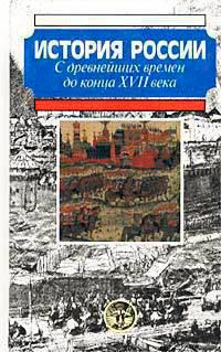 История России с древнейших времен до конца XVII века читать онлайн