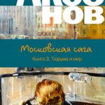 Московская сага. Книга Первая. Поколение зимы читать онлайн