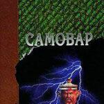 Б. Вавилонская читать онлайн