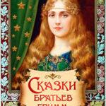 Полное собрание сказок и легенд в одном томе читать онлайн
