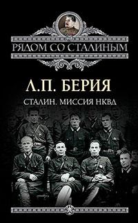 Сталин. Миссия НКВД читать онлайн