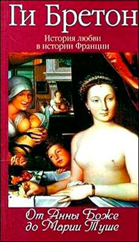 От Анны де Боже до Мари Туше читать онлайн