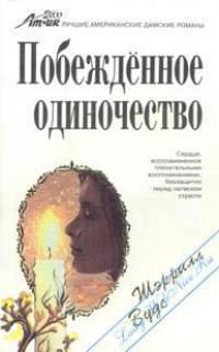 Побежденное одиночество читать онлайн