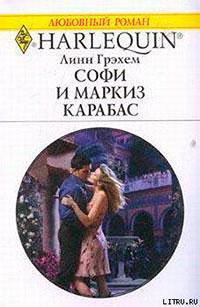Софи и маркиз Карабас читать онлайн
