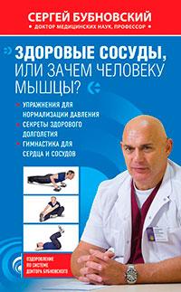 Здоровые сосуды, или Зачем человеку мышцы? читать онлайн