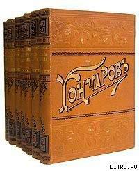 Полное собрание сочинений и писем в двадцати томах. Том 6 читать онлайн