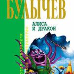 Алиса и дракон (сборник) читать онлайн