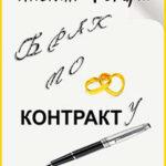 Брак по контракту читать онлайн