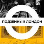 Подземный Лондон читать онлайн