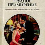 Трудное примирение читать онлайн