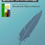 Диалог об Атлантиде читать онлайн