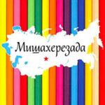Мишахерезада читать онлайн