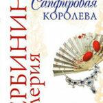 Сапфировая королева читать онлайн