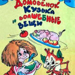 Домовенок Кузька и волшебные вещи читать онлайн