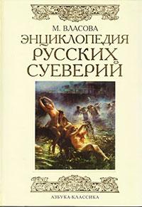 Энциклопедия русских суеверий читать онлайн
