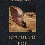 Безликий бог: Египетский цикл читать онлайн