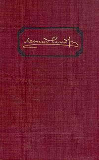 Том 4. Сашка Жегулев. Рассказы и пьесы 1911-1913 читать онлайн