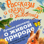 Рассказы и сказки о животных. С вопросами и ответами для почемучек читать онлайн