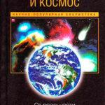 Земля и космос. От реальности к гипотезе читать онлайн