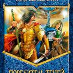 Книга Теней читать онлайн