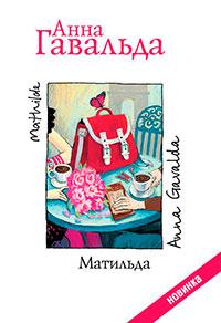 Матильда читать онлайн