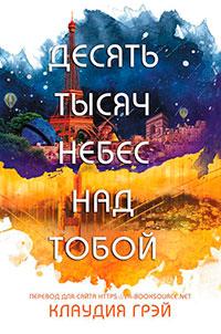 Десять тысяч небес над тобой читать онлайн