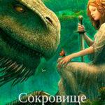 Сокровище для дракона (СИ) читать онлайн