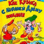Как Кузька с Нафаней Дрёму победили читать онлайн