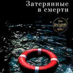 Затерянные в смерти (сборник) читать онлайн