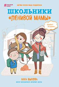 Школьники «ленивой мамы» читать онлайн