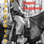 Гвардейская кавалерия читать онлайн