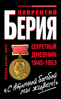 «С Атомной бомбой мы живем!» Секретный дневник 1945-1953 гг читать онлайн