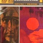 Искатель. 1972. Выпуск №1 читать онлайн
