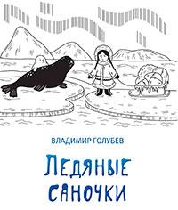 Ледяные саночки (сборник) читать онлайн