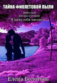 Тайна фиолетовой пыли. История любви (СИ) читать онлайн