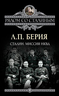 Сталин. Поднявший Россию с колен читать онлайн