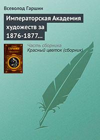 Императорская Академия художеств за 1876-1877 учебный год читать онлайн