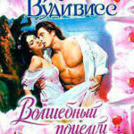 Волшебный поцелуй читать онлайн