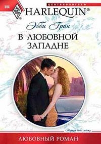 В любовной западне читать онлайн