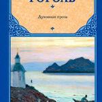 Духовная проза (сборник) читать онлайн